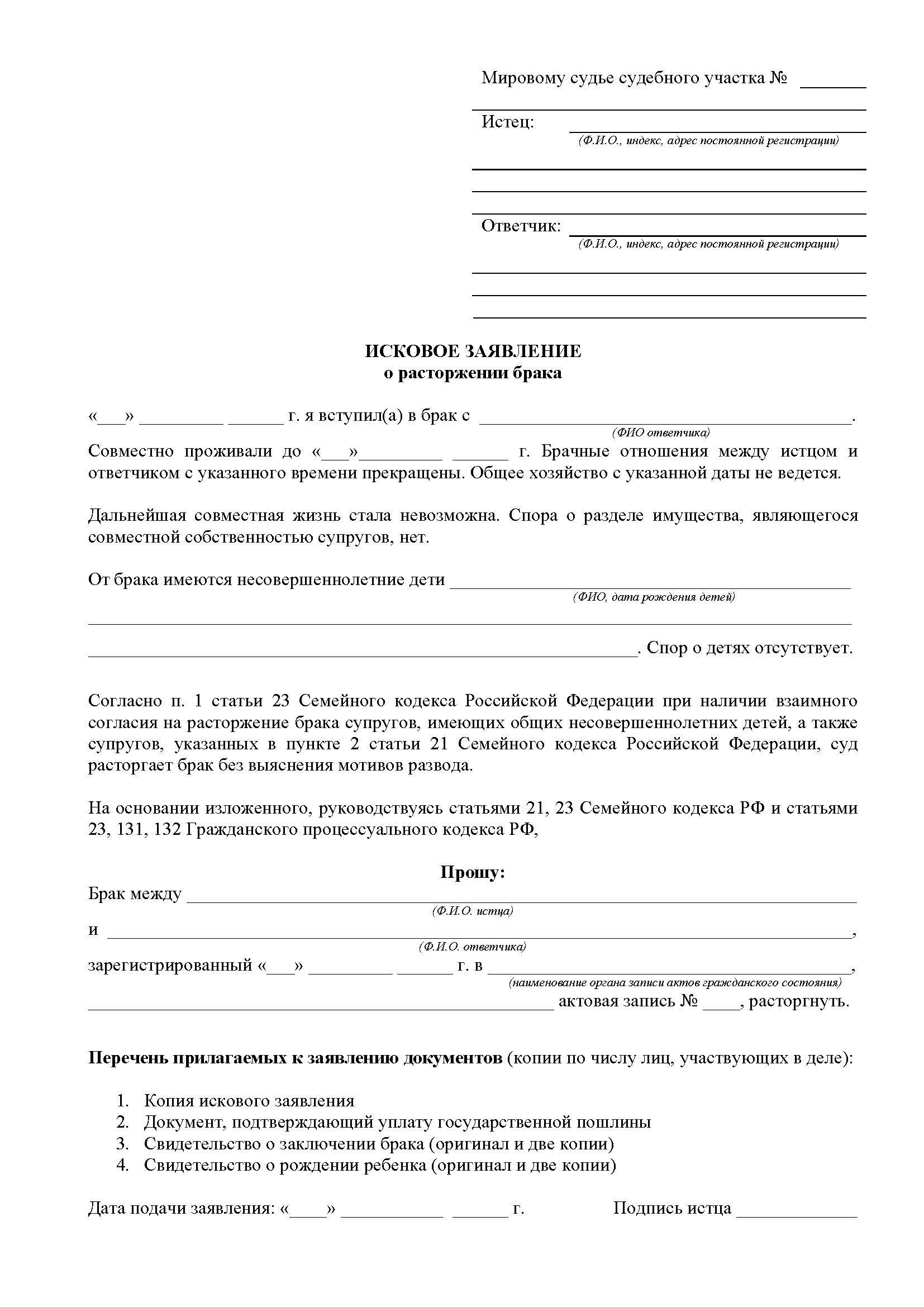 бланк подача заявление в загс